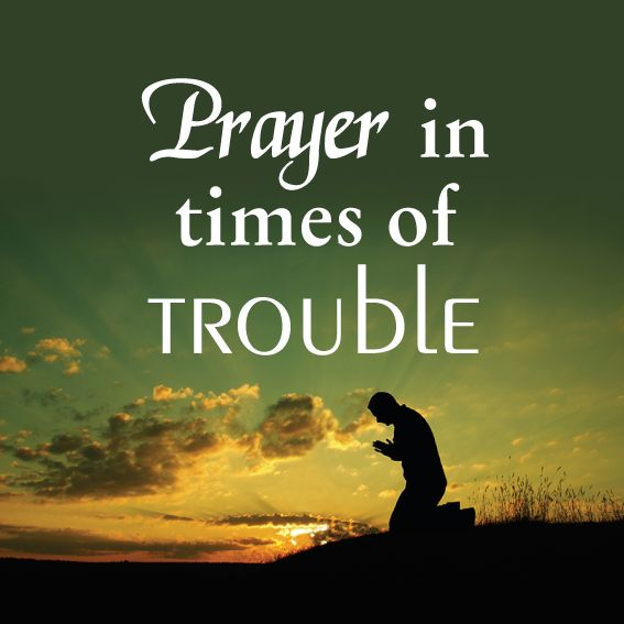 Prayer In Times Of Trouble