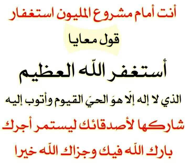 أستغفر الله ربي العظيم وأتوب إليه Calligraphy Arabic Calligraphy Arabic
