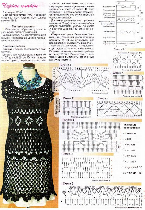 Crochet dress diagram crochet crochet clothes and crochet chart uncinetto doro abito nero ccuart Images