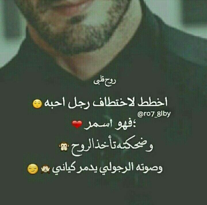 روحى مش اسمر انتى بيضه يا بيضه Love Words Love Quotes For Him Arabic Love Quotes