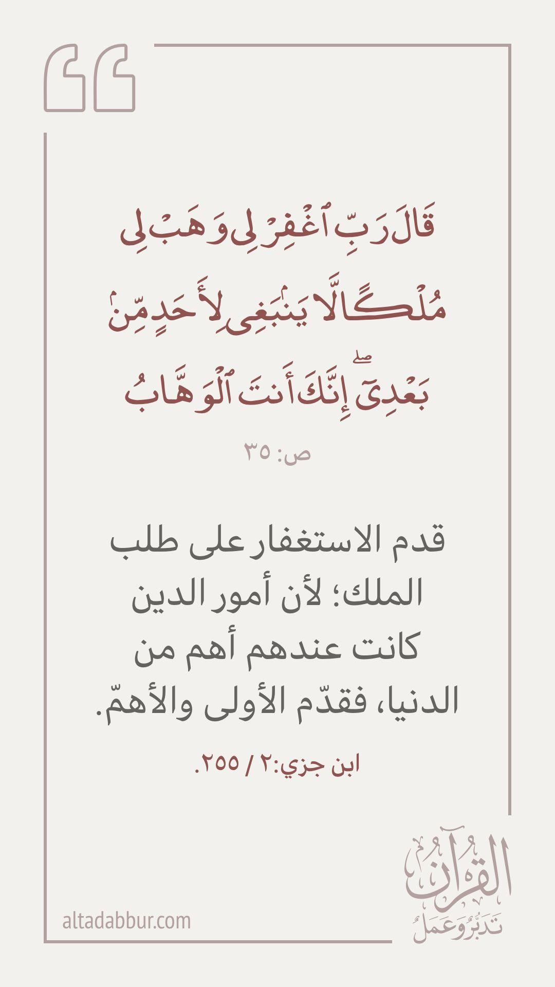 Pin By On قرآن تفسير وتدب ر Islamic Quotes Quran Quran Verses Beautiful Arabic Words