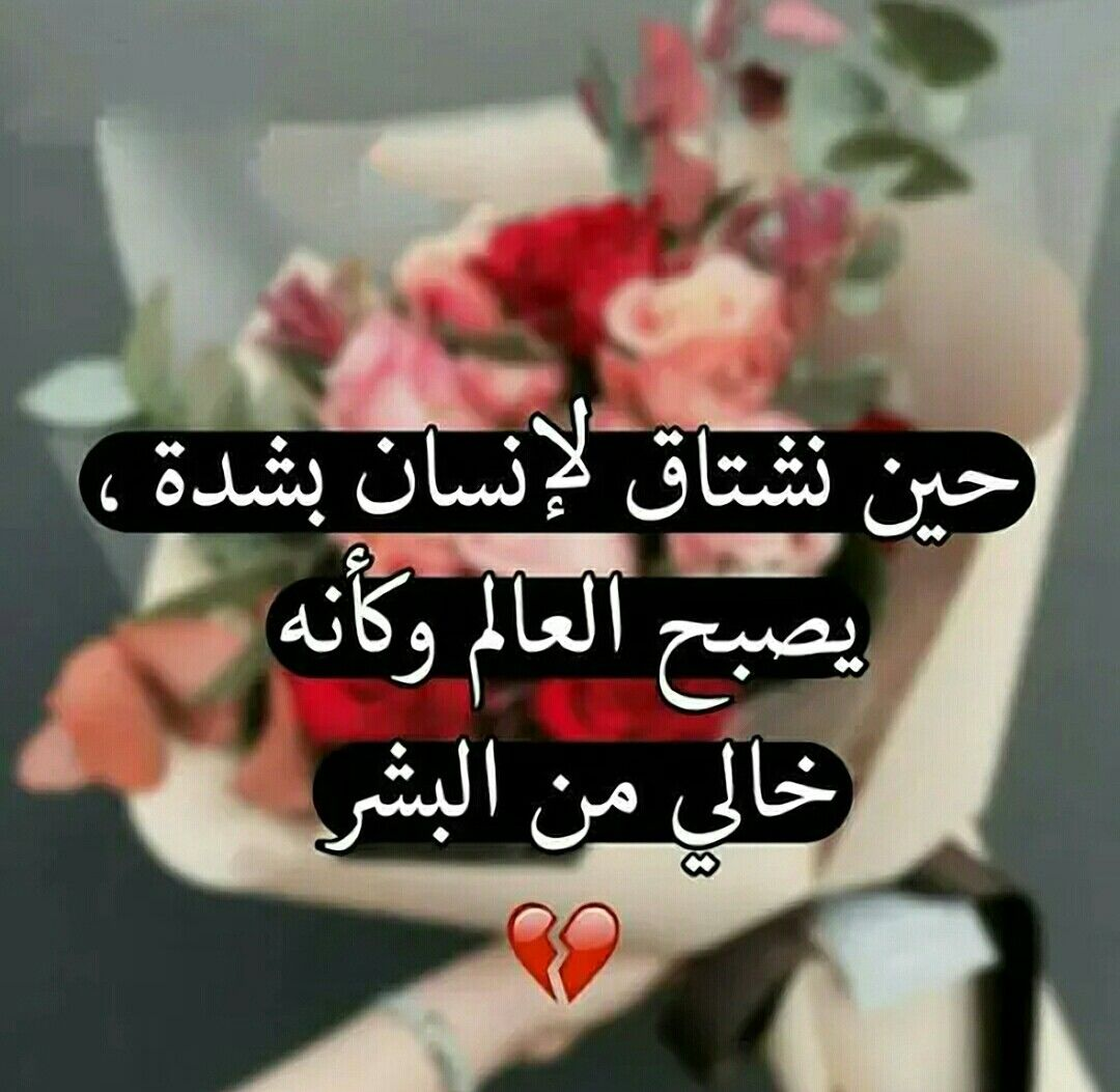 Pin By Malak 25 11 On كلمات Romantic Words Quotations Cute Quotes