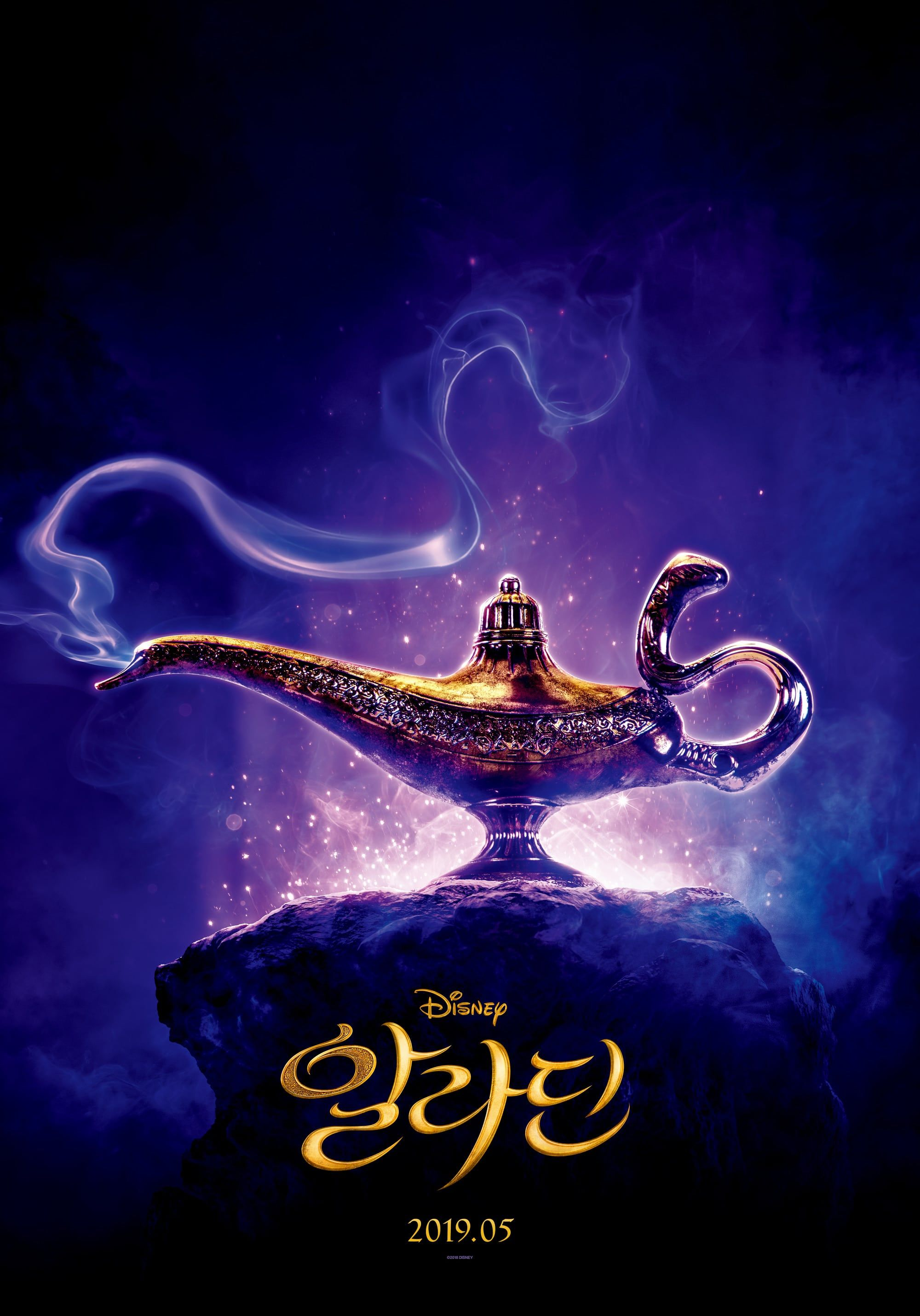 Regarder Aladdin Film en ligne - [Columbia Pictures]