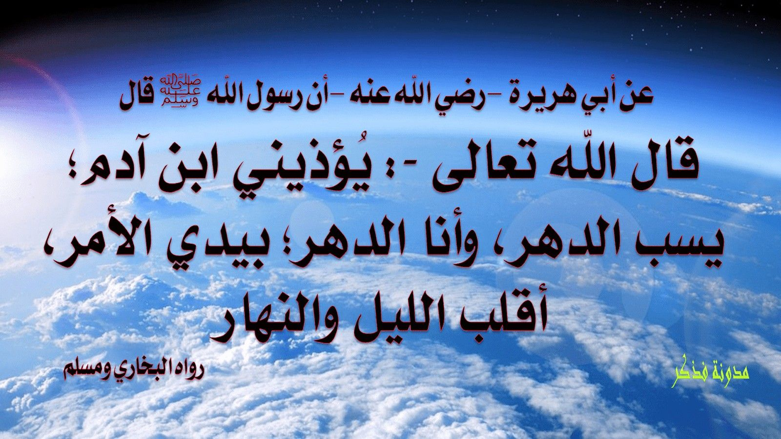 Pin By Ana On كلمات Islam Facts Quotes Arabic Quotes