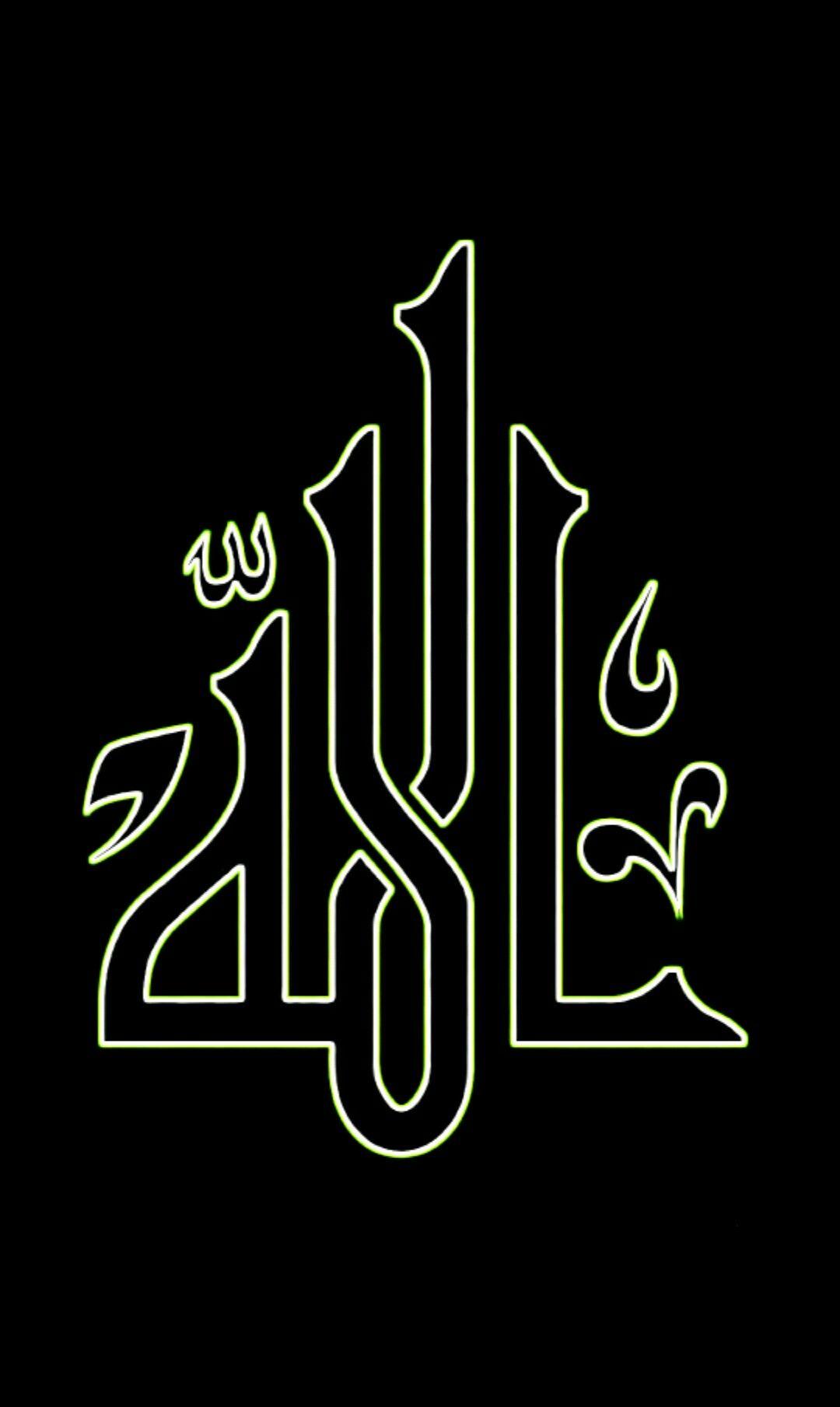 Pin By Maarif E Islam On Islamic Art Islamic Calligraphy Calligraphy Art Islamic Art Calligraphy