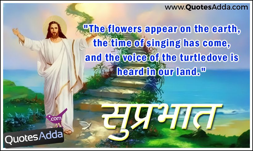 Best Hindi Good Morning Greetings Wishes Messages Jesus Christ Images