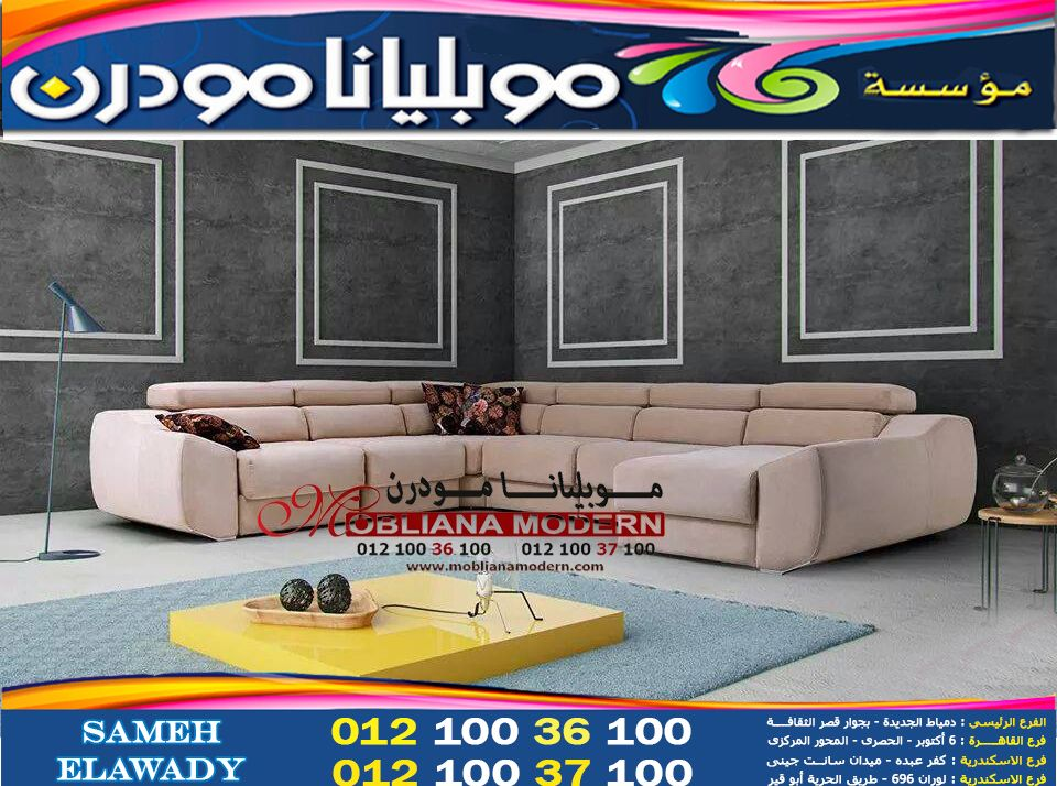 صور ركنات حديثة من دمياط ركنات 2022 2023 Sectional Couch Home Decor Room