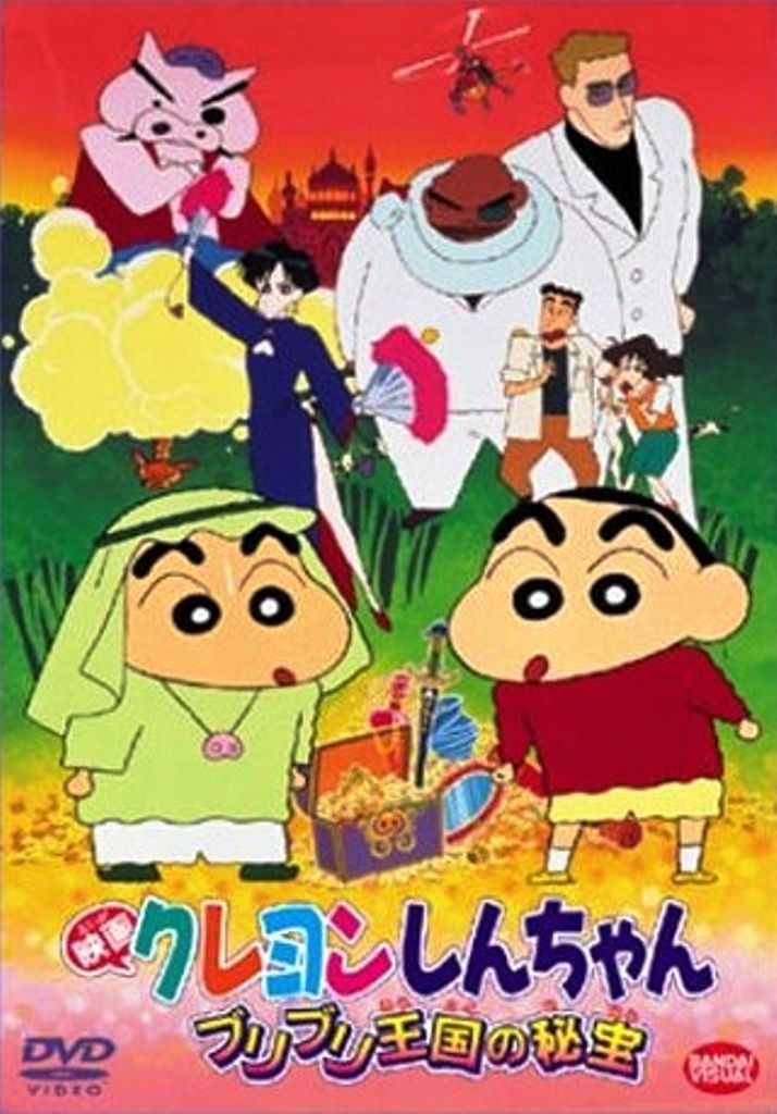 Crayon Shinchan Movie 02 Buriburi Oukoku no Hihou