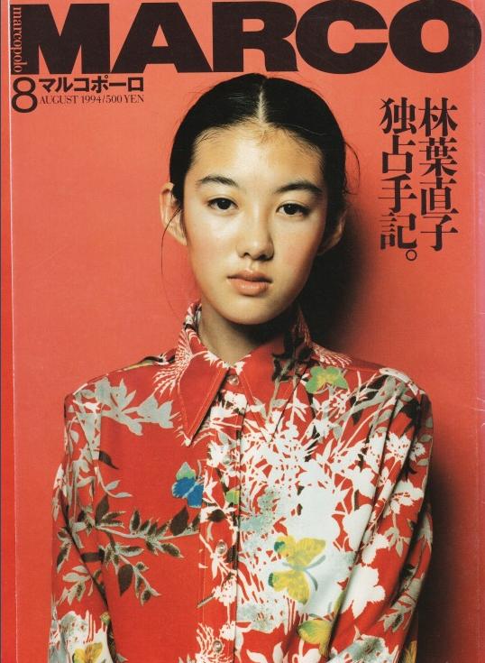 Tomosaka Rie (ともさかりえ) 1979-, Japanese Actress, スネオヘアー(夫)