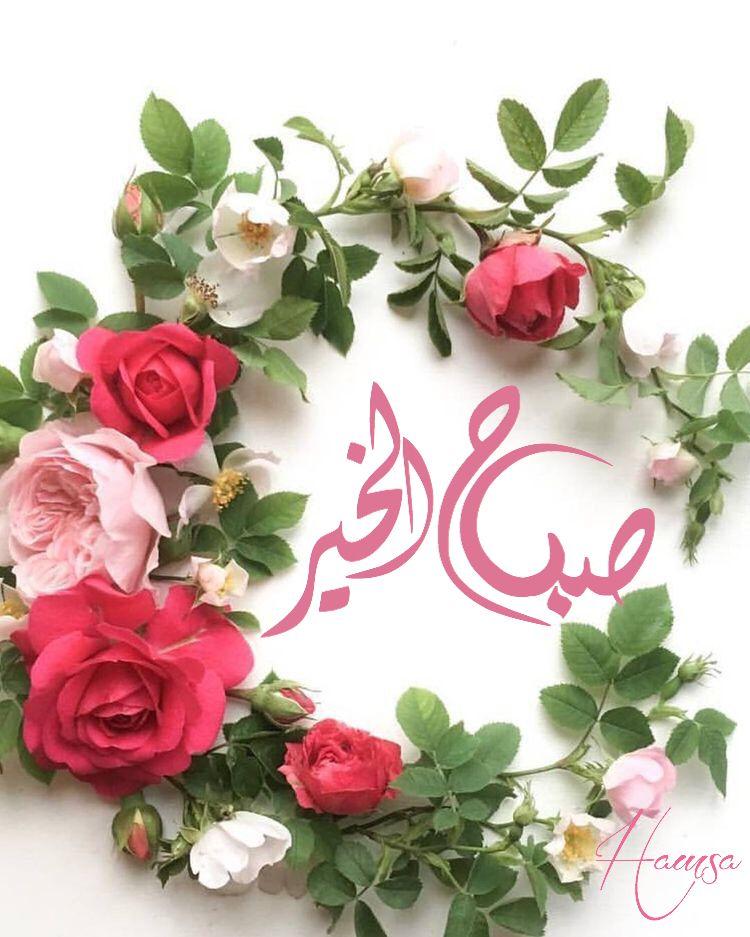 صباح الخيرات Good Morning Arabic Good Morning Picture Morning Pictures