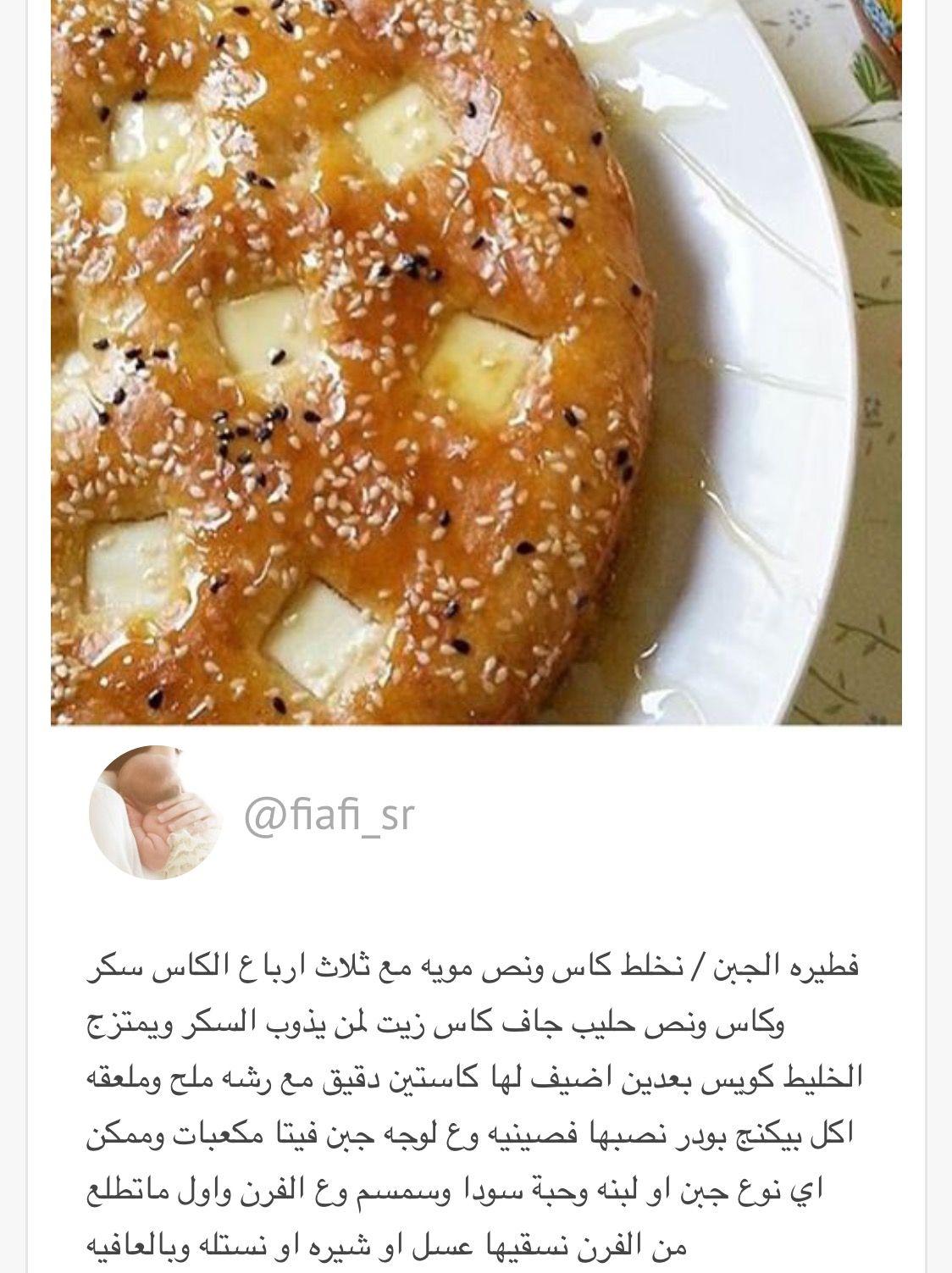 فطيرة الجبن Cooking Recipes Desserts Sweet Meat Arabic Food