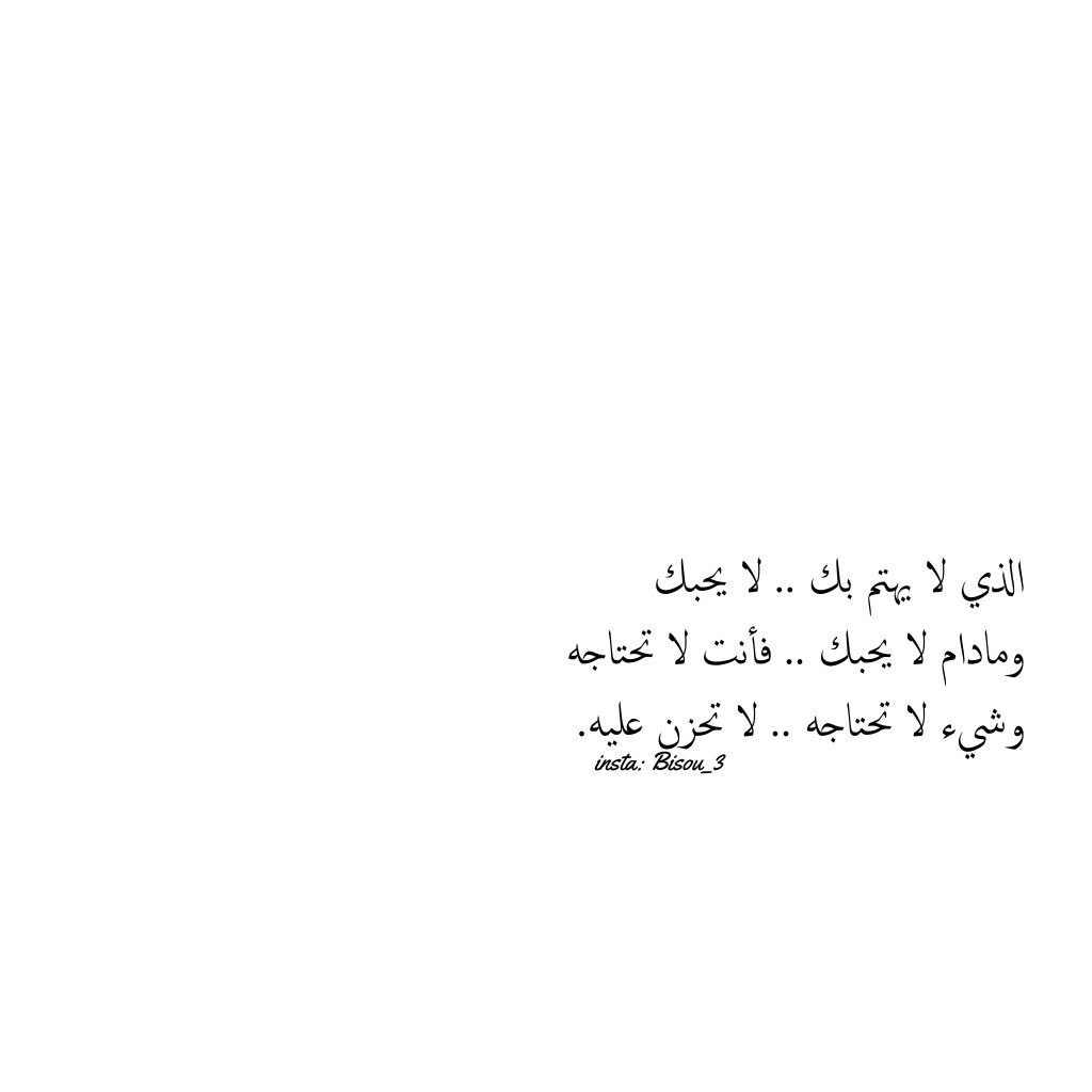 Pin By Syeℓma ۦ On كلام جميل Words Quotes Quotes Words