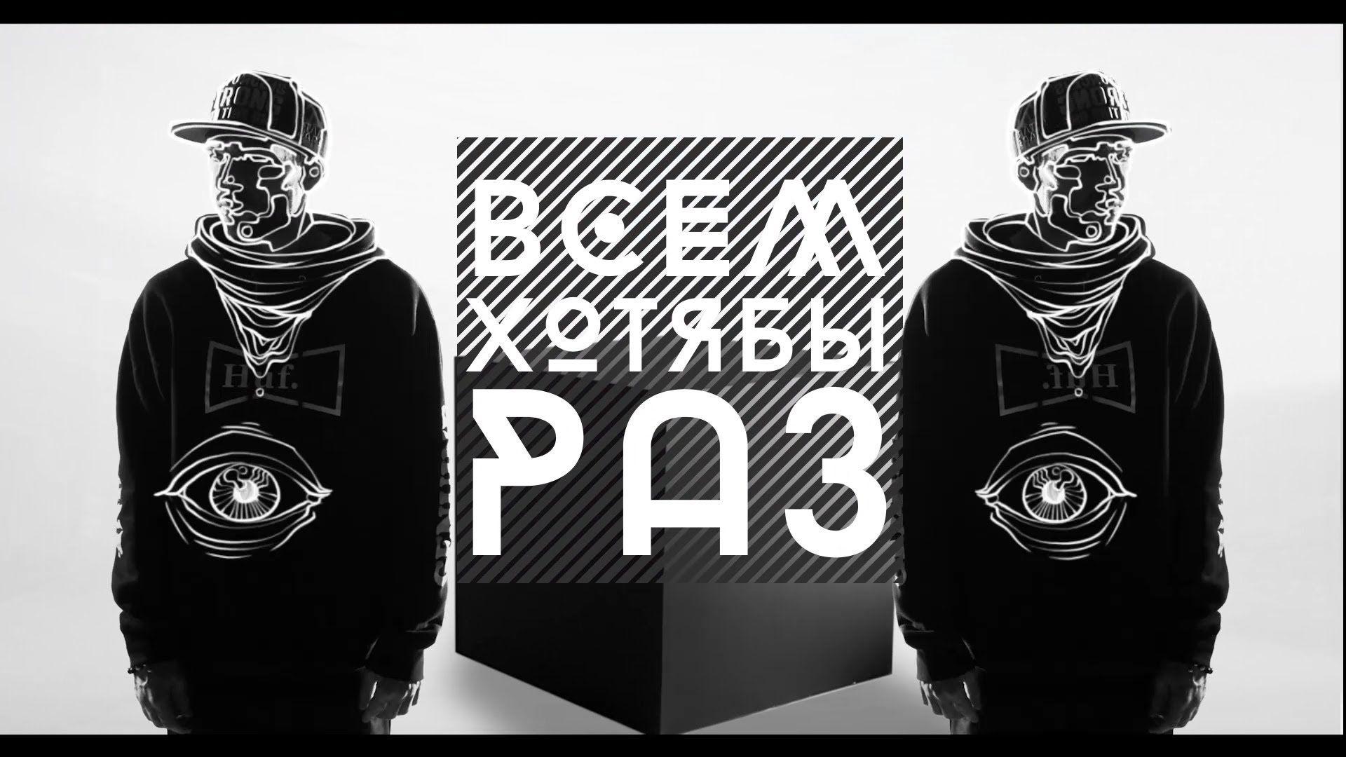 Жара - Это надо видеть (новый клип, official)