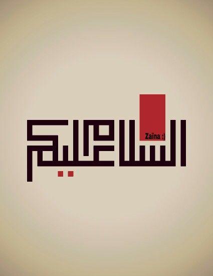 السلام عليكم Home Decor Decals Home Decor Tech Company Logos