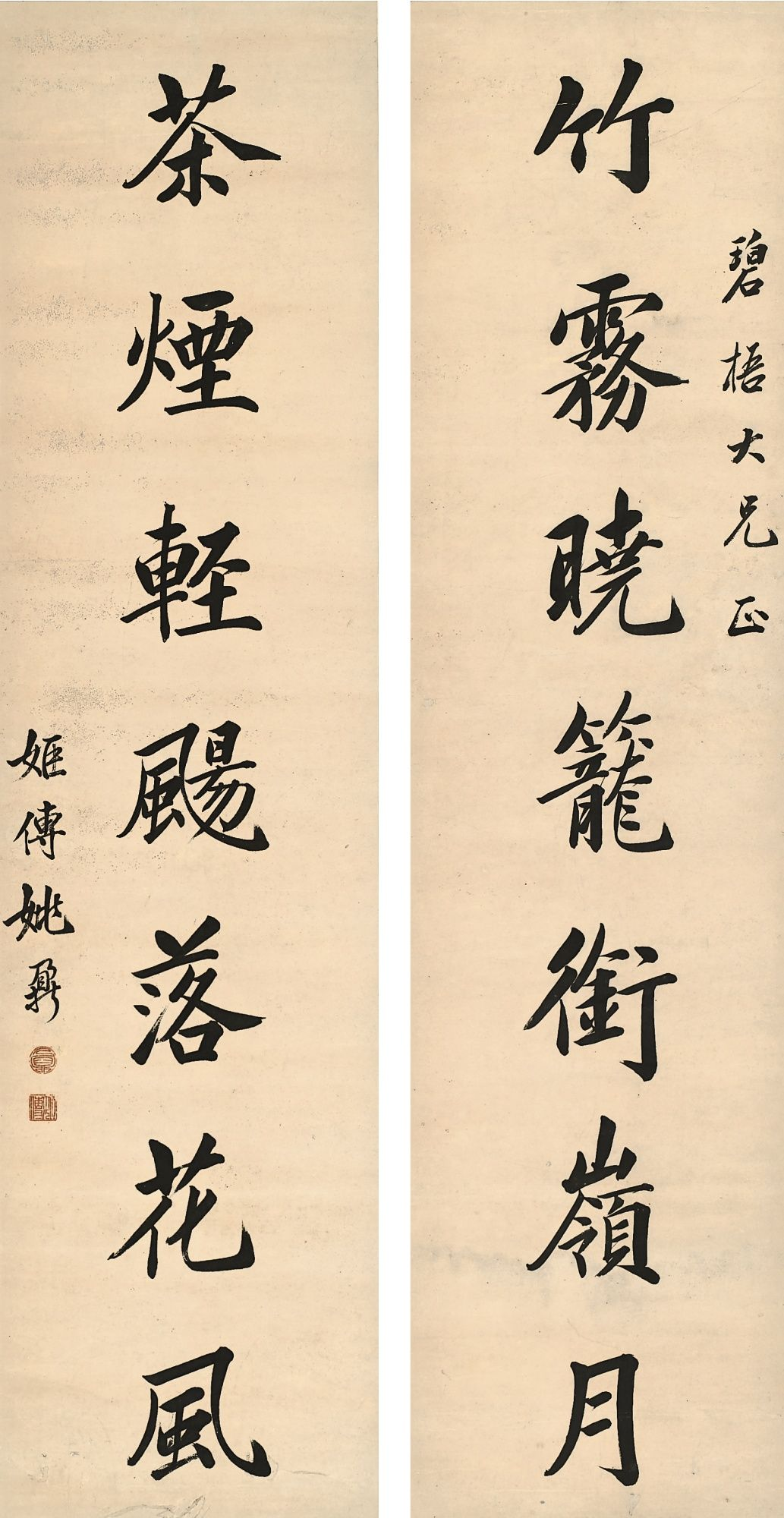 Yao nai calligraphy couplet in kaishu ink on