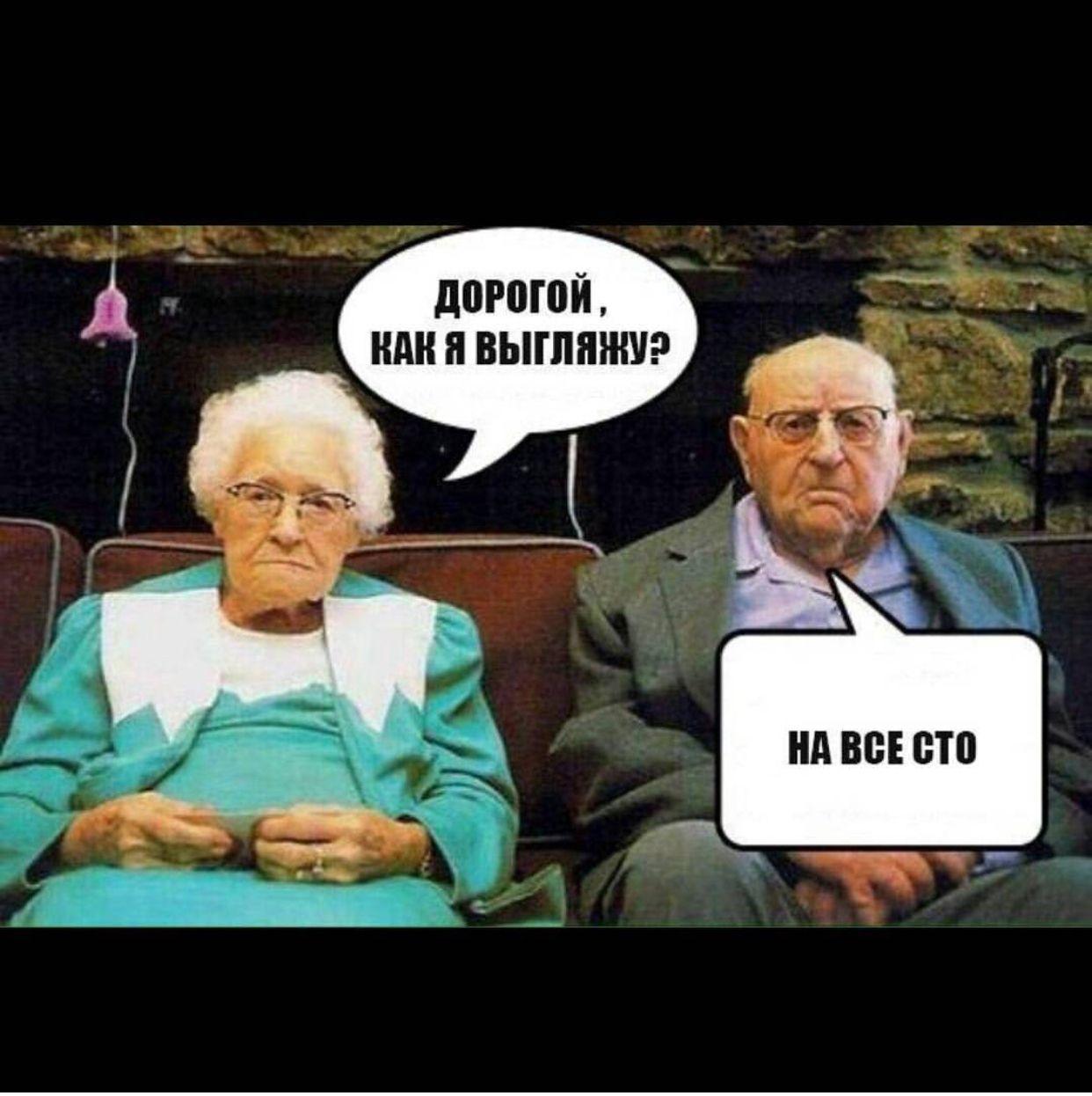 картинка со стариками почему ты не говоришь что любишь меня глухой деревни новгородского
