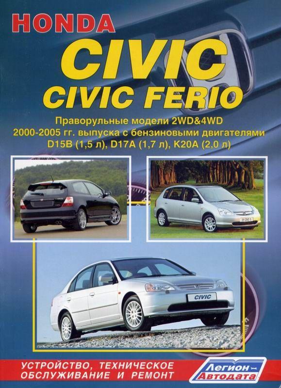 Honda civic инструкция по эксплуатации скачать