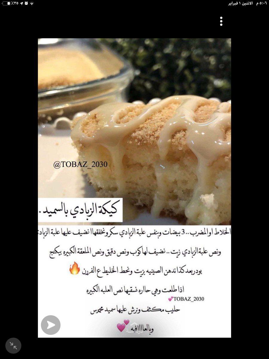 Pin On وصفات الكعكة