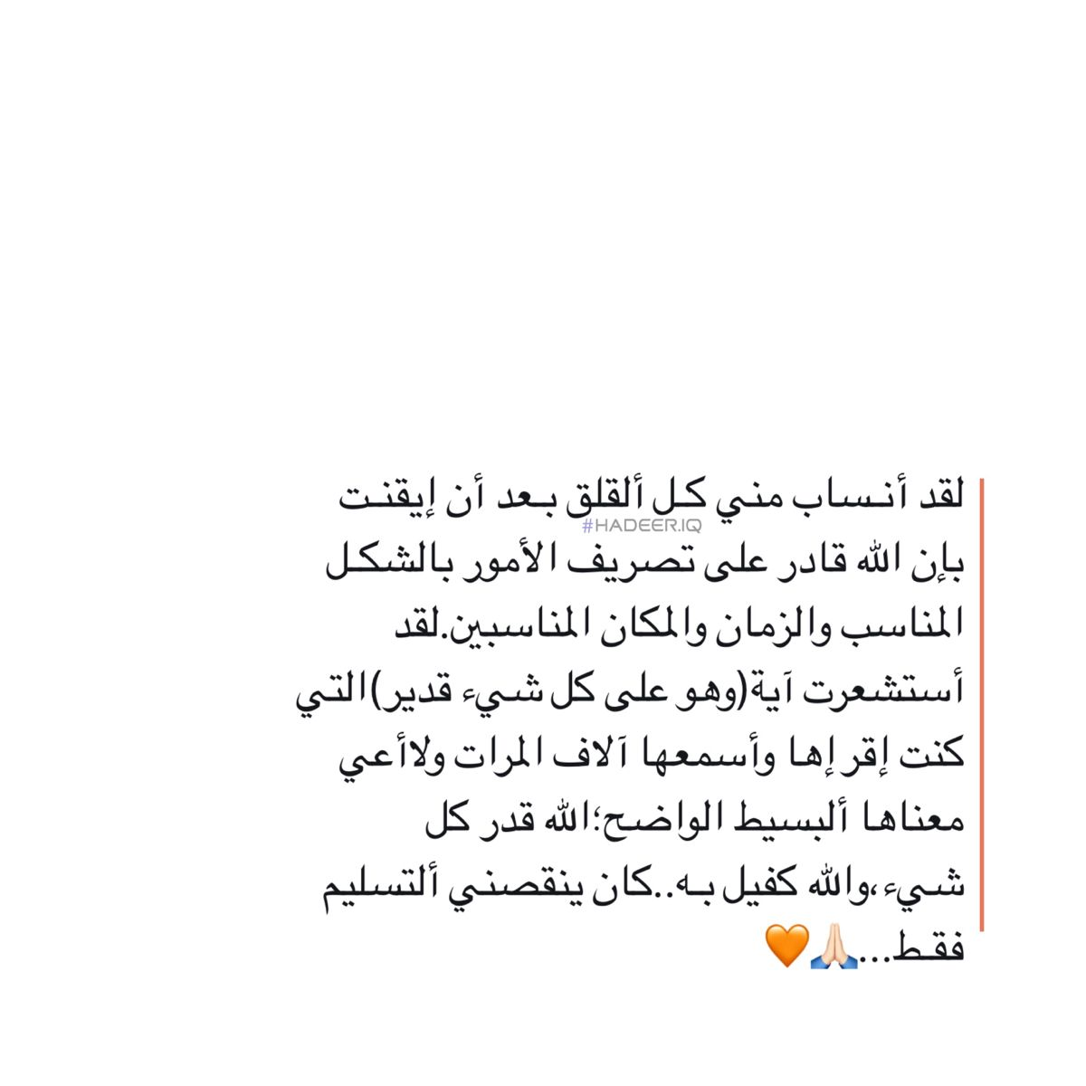 Pin By Hadeer Iq On اقتباسات Words Quotes Positive Quotes Quotes