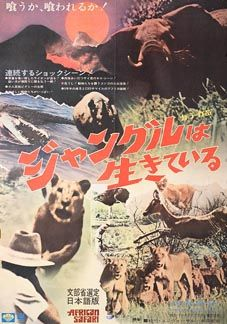 Posteritati: AFRICAN SAFARI (Rivers of Fire and Ice) 1969 Japanese