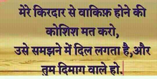 Attitude Status Fbquotes Whatsappqutoes Facebookstatus Shayari