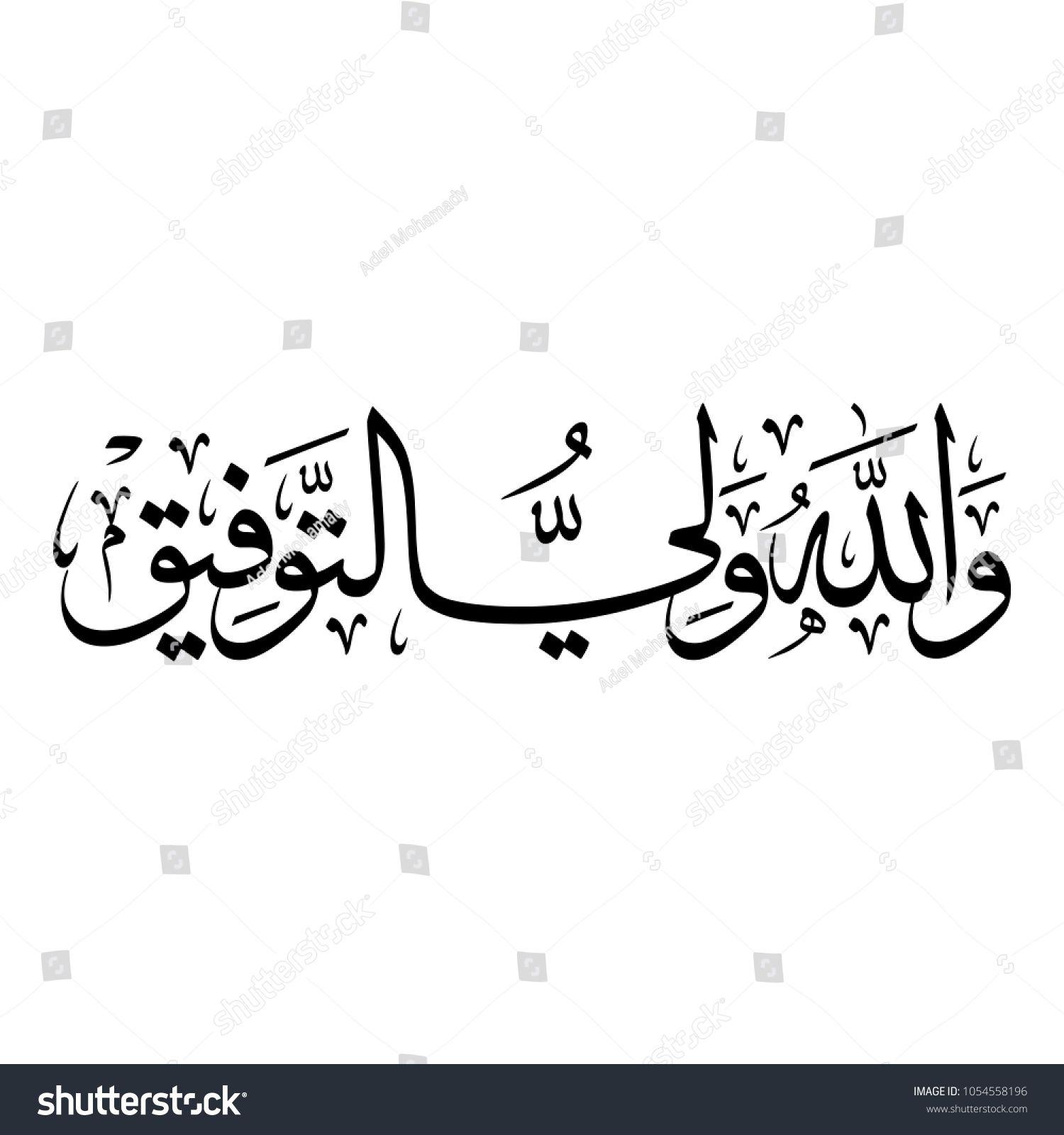 والله ولي التوفيق Calligraphy Arabic Calligraphy Allah