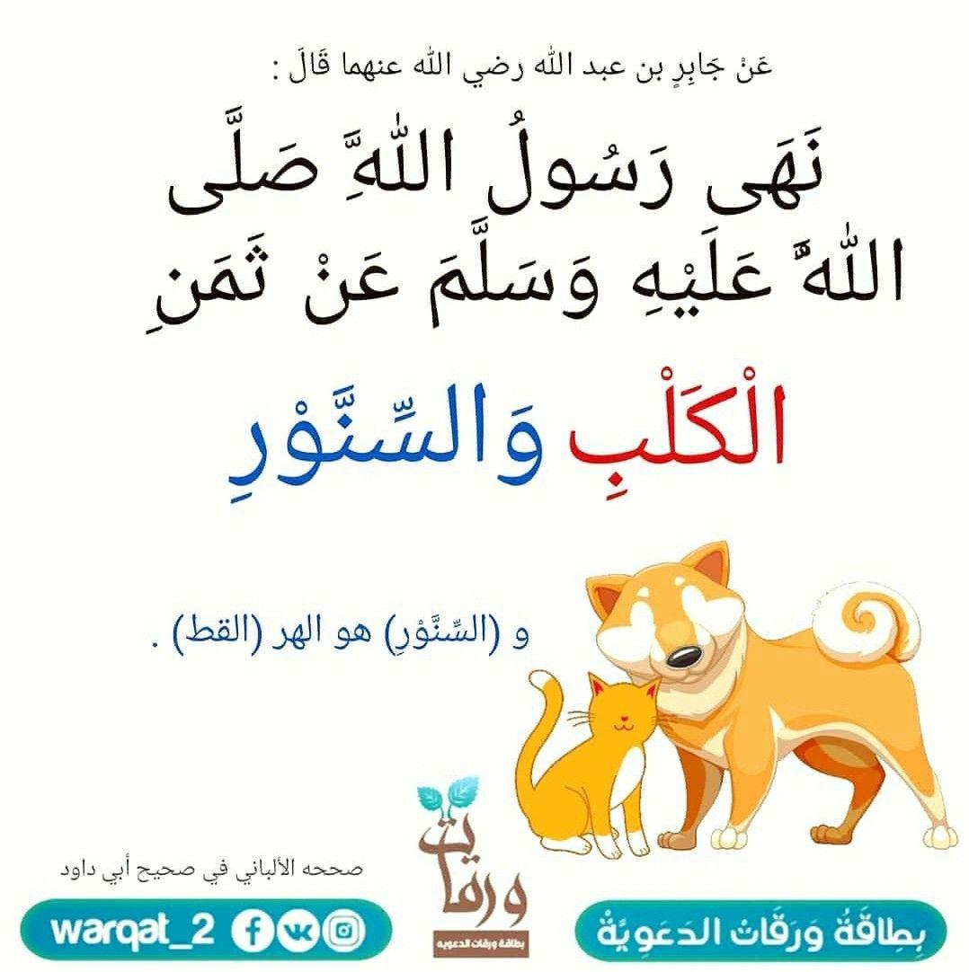 أحاديث الرسول صلى الله عليه وسلم Ahadith Hadith Islamic Quotes