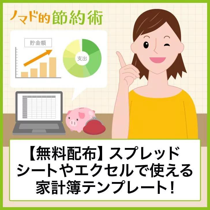 家計簿テンプレートを無料配布 スプレッドシートやエクセルでの使い方