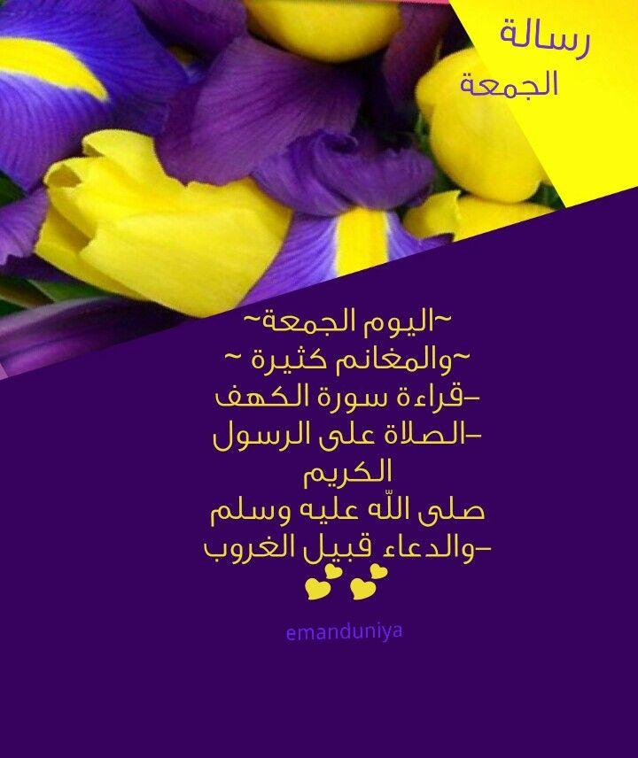 Pin By Eman Duniya On رسالة الجمعة Blessed Friday Advice Ale