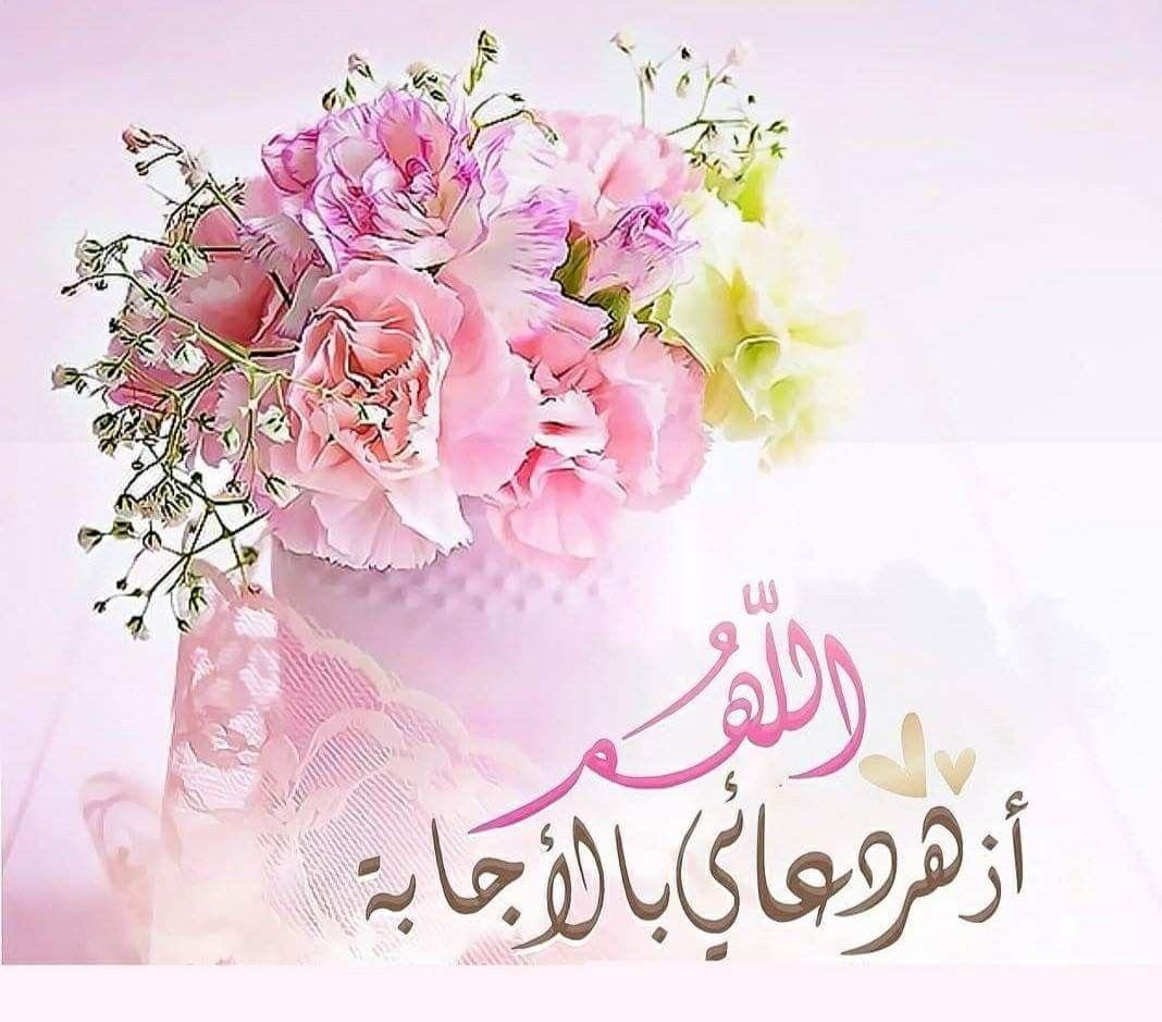 ولست أدعو سوى الرحمن يحفظكم يا خير من سكنوا في القلب إخوانا طــبتم فـطابت بكــل الـود صحبتكم حتى جـ Islamic Pictures Islamic Art Calligraphy Islam Facts