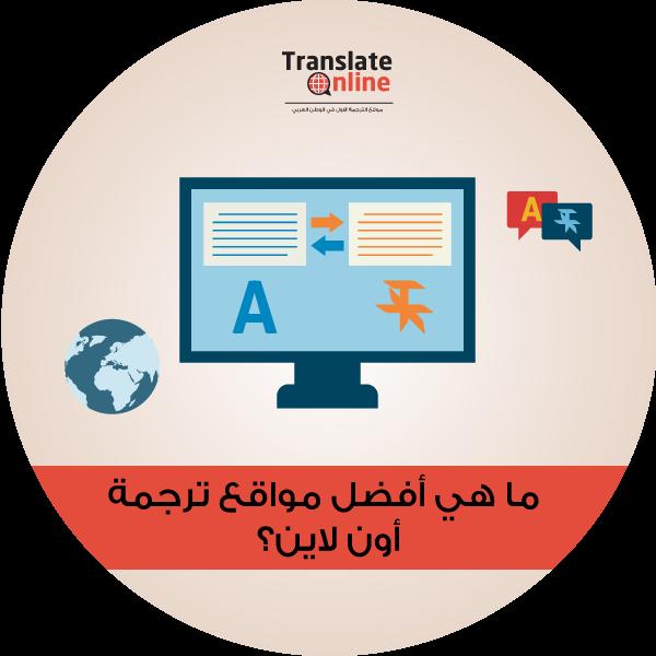 Pin By Translate Online موقع الترجمة On مقالات في الترجمة Pie Chart Chart Diagram