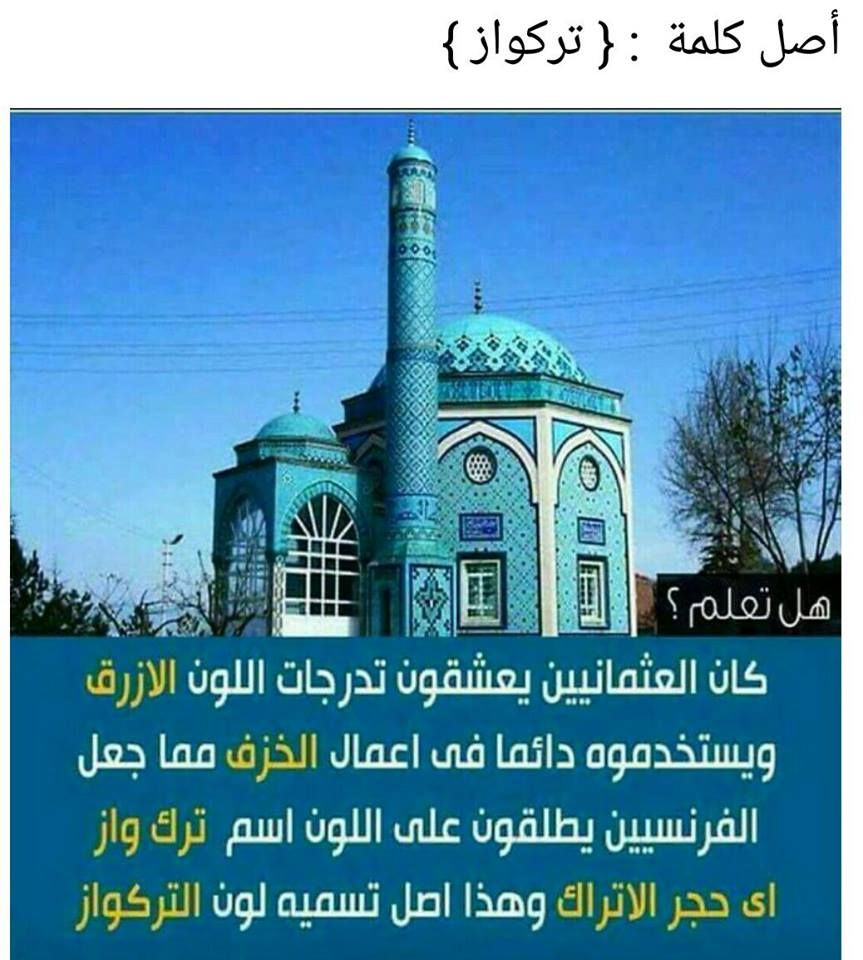 Pin By Right Ayman On ثقافة عامة History Of Islam Knowledge Words