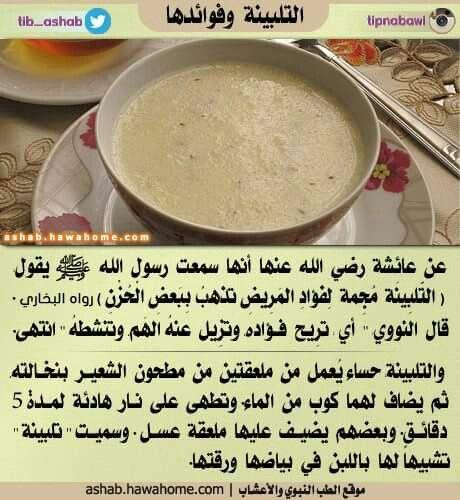 التلبينة جائت في صحيح البخاري ومسلم التلبينة هي طحين الشعير Food Ahadith Peace Be Upon Him