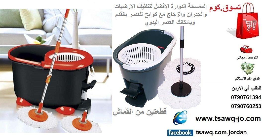 ممسحة تنظيف المنزل الدوارة مع كوابح للعصر وبامكانك العصر اليدوي Spin Mop السعر 30 دينار التوصيل مجاني للطلب في الاردن 790761394 Baby Strollers Trash Can Home