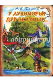У лукоморья дуб зеленый | Книги, Чтение, Обложка