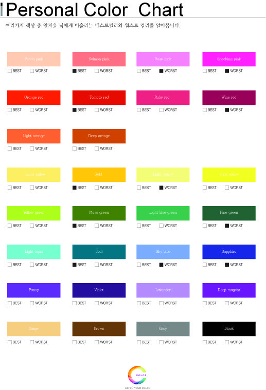 Dressing Your Truth Type 1 Color Chart