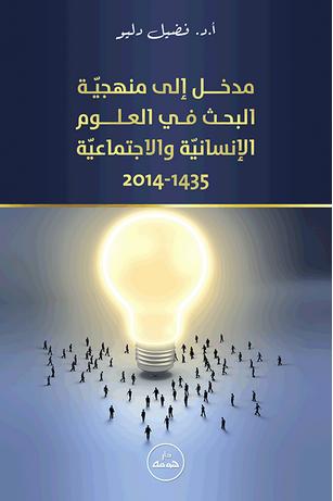 مدخل إلى منهجية البحث في العلوم الإنسانية والاجتماعية تأليف فضيل دليو Books Movie Posters