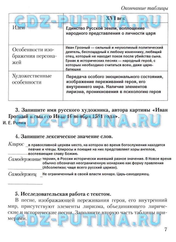 Готовые домашнее задания по русскому языку 3 класс виноградова