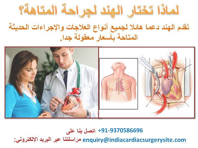 تعال إلى الهند للحصول على رعاية مسبقة لمكافحة مرض القلب من خلال جراحة المتاهة Cardiac Disease Best Hospitals Cardiac