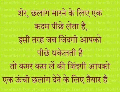 Beautiful Quotes And Inspirational Wallpapers In Hindi