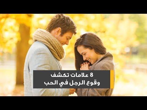 فديو 8 علامات تكشف وقوع الرجل في الحب Couple Photos Couples Scenes