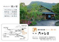 ARITA pottery 有田にて器のセレクトをし販売しております! 飲食店さんのオリジナル器の製作なども対応させていただきます。 ご相談下さい!