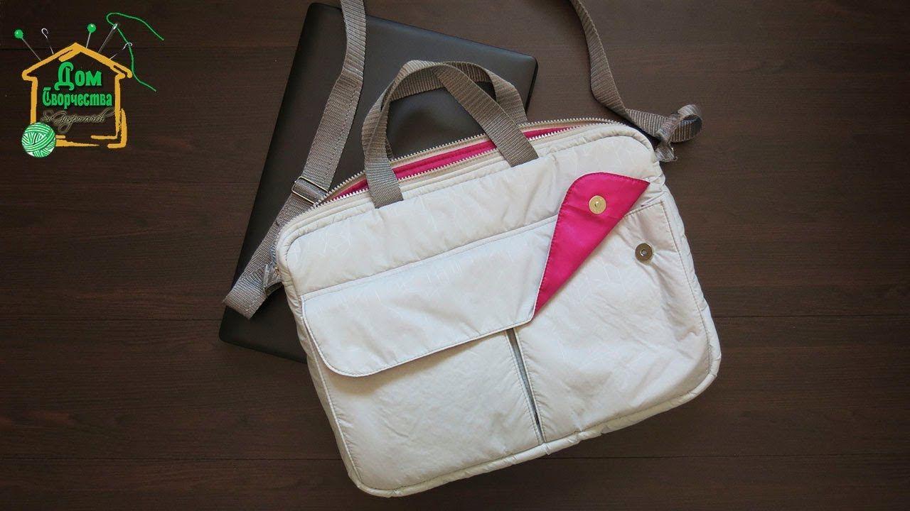 de0db631a550 Как сшить сумку для ноутбука своими руками / шьем сумку / подробный маст.
