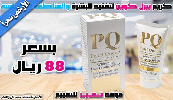 افضل كريم تفتيح البشرة طبي سريع المفعول احسن 9 كريمات 2021 موقع تميز Lightening Creams Face Cream Skin Lightening Cream