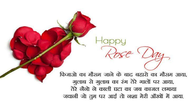 र ज ड श यर Happy Rose Day Shayari In Hindi 7th Feb