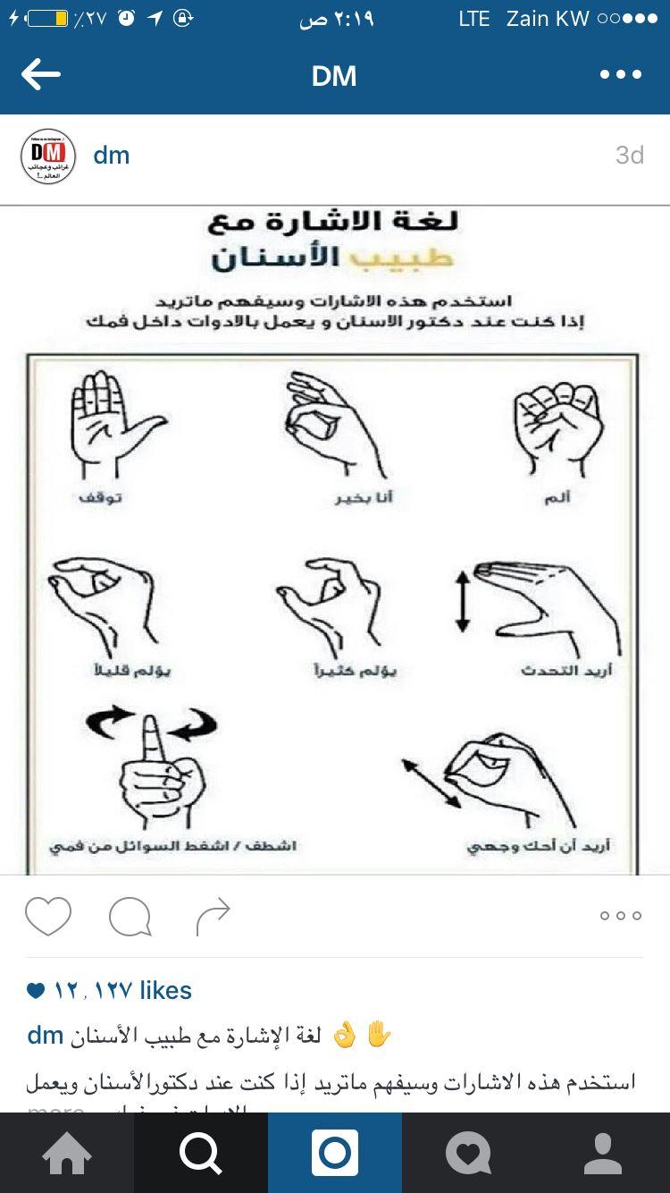 لغة الاشارة مع طبيب الاسنان Sign Language Language Arabic Tattoo
