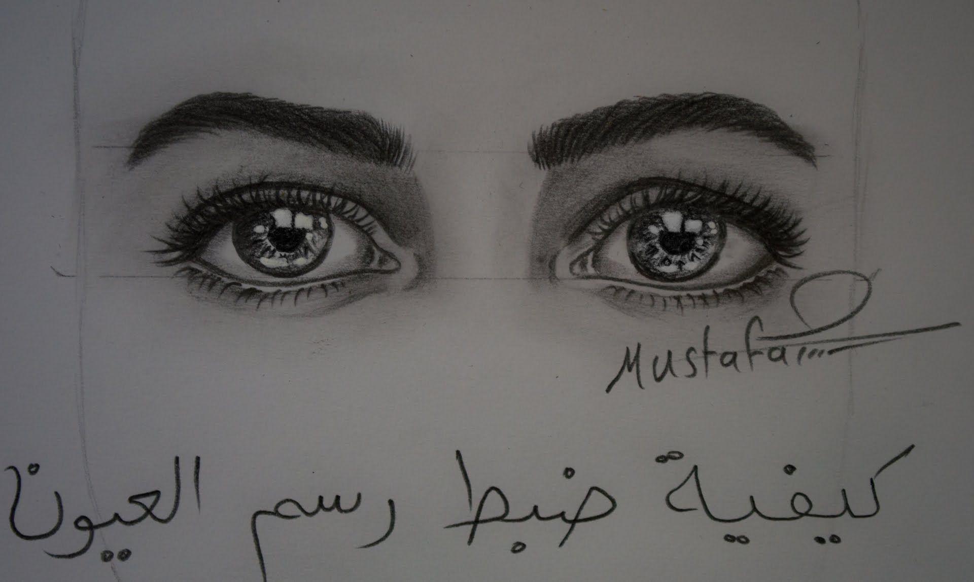 كيفية رسم العيون وضبطها بشكل متشابه بالرصاص مع الخطوات للمبتدئين Art Drawings Sketches Simple Art Drawings Simple Pencil Art Drawings