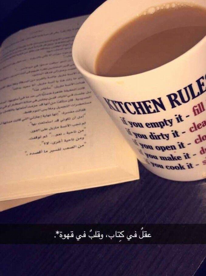 أسافر على م تن أغنيه و أستقر بـ كوب قهوه Pastel Quotes Coffee Lover Arabic Quotes