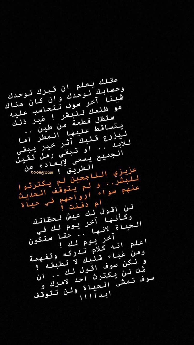 Pin By فاطمة الشمراني On كتاباتي Cool Words Arabic Quotes Quotations
