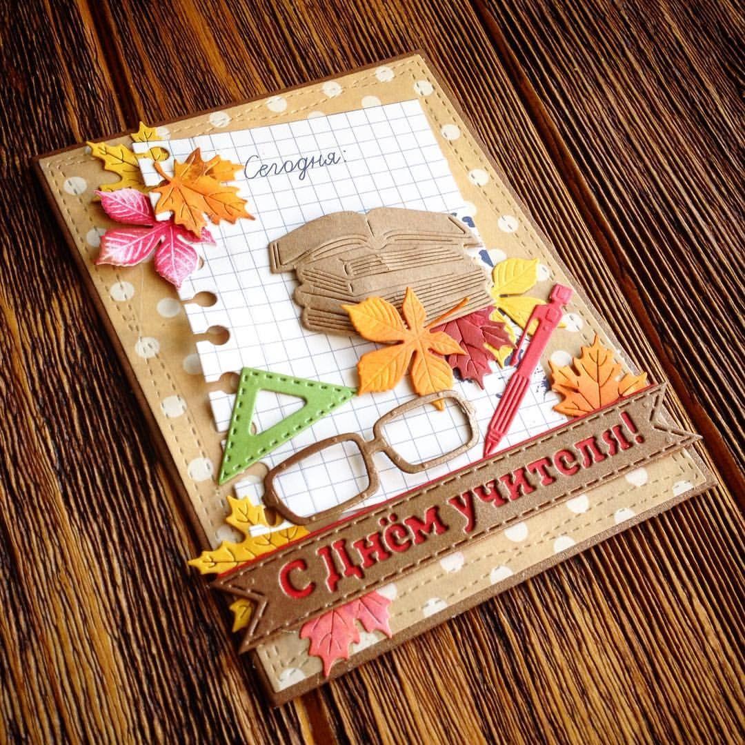открытки ко дню учителя школа рода
